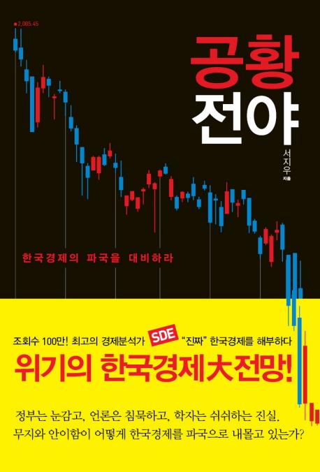 공황전야: 한국경제의 파국을 대비하라(2009)(2판)
