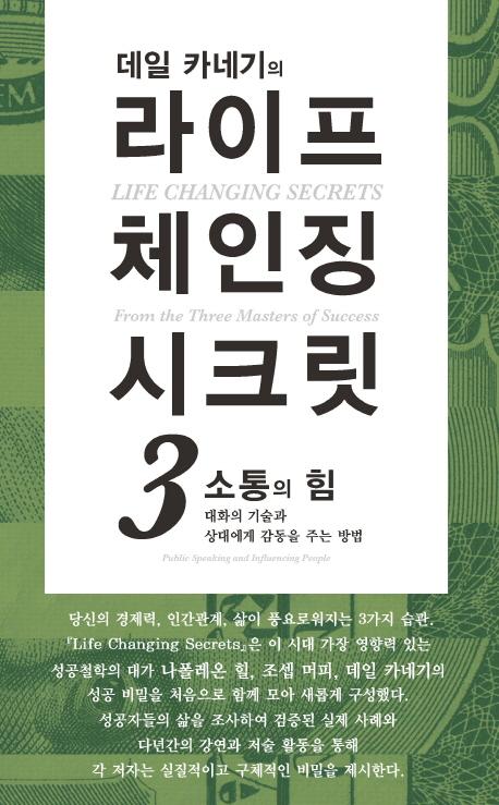 라이프 체인징 시크릿. 3  소통의 힘