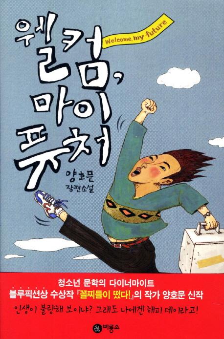 웰컴 마이 퓨처