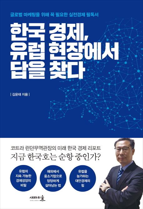 한국 경제  유럽 현장에서 답을 찾다