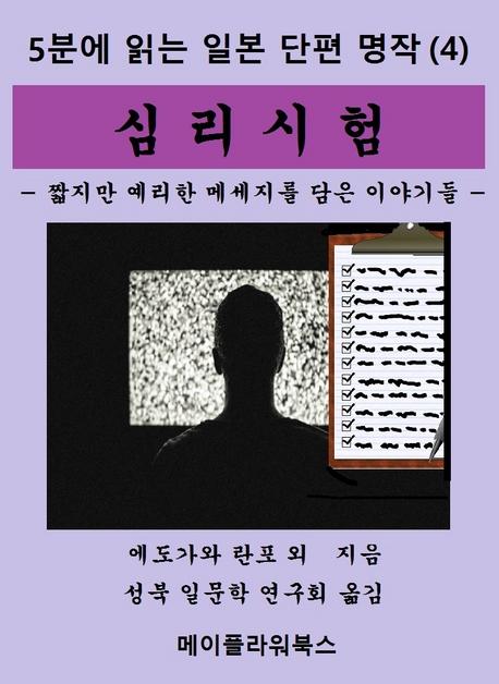 5분에 읽는 일본단편명작(4)  심리시험