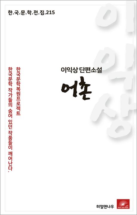 이익상 단편소설 어촌(한국문학전집 215)