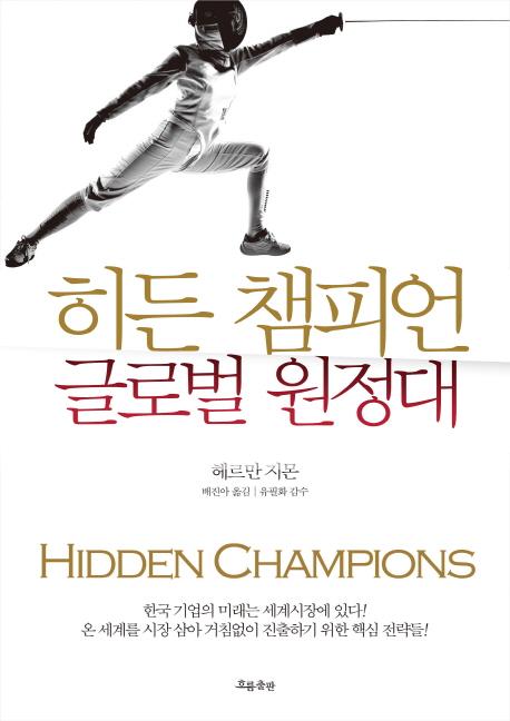 히든 챔피언 글로벌 원정대