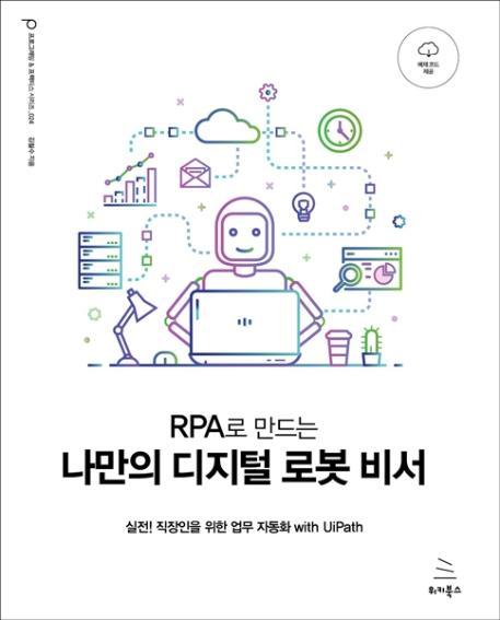RPA로 만드는 나만의 디지털 로봇 비서(위키북스 프로그래밍 & 프랙티스 시리즈 24)