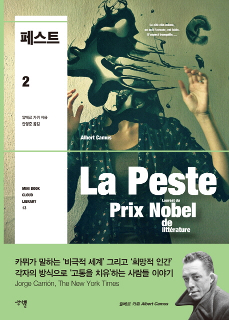 페스트. 2(Mini Book Cloud Library 13)