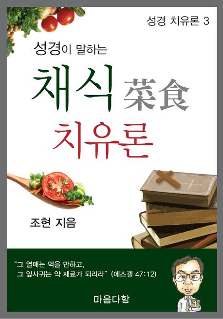 성경이 말하는 채식 치유론