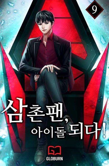 삼촌팬, 아이돌 되다!. 9