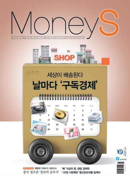 머니S 2019년 8월 606호 (주간지)