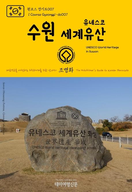 원코스 경기도007 수원 유네스코 세계유산 대한민국을 여행하는 히치하이커를 위한 안내서