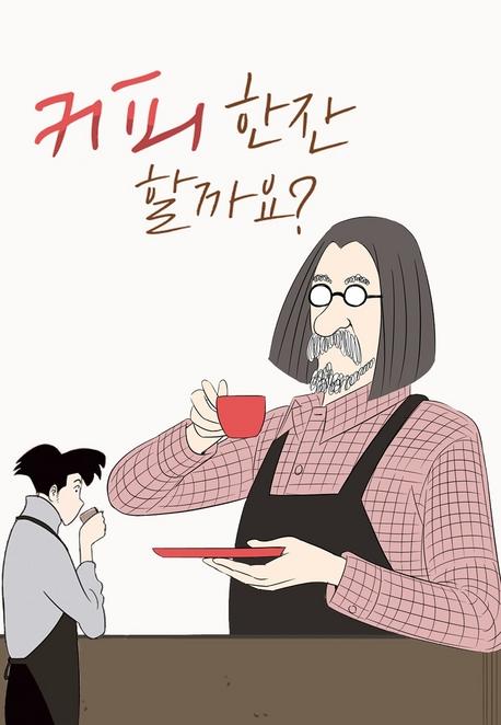 커피 한잔 할까요. 6