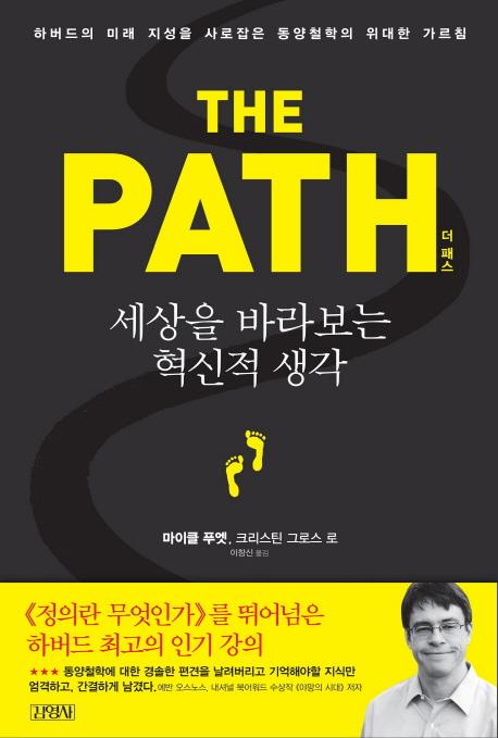 더 패스(The Path)