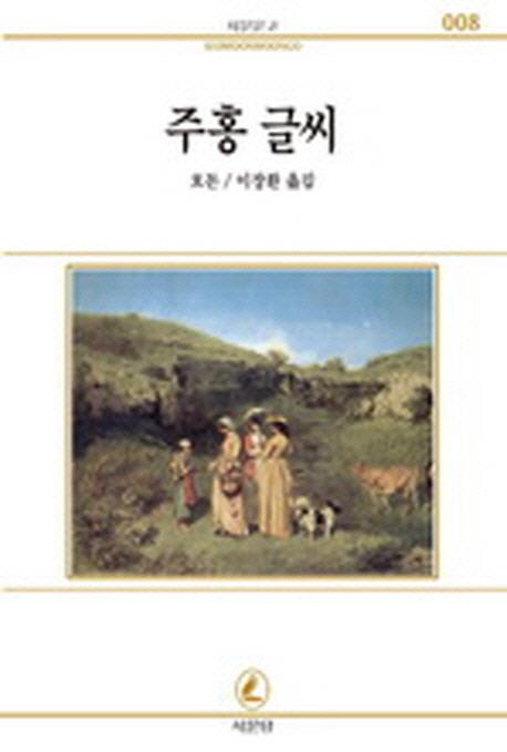 주홍글씨(서문문고8)