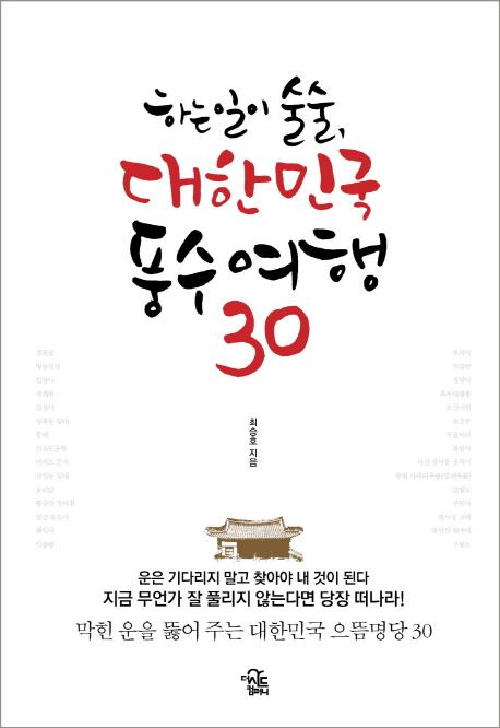 대한민국 풍수여행 30