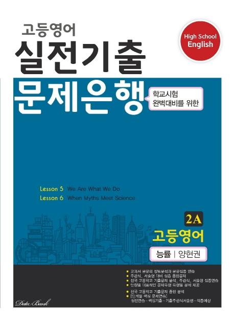 고등 영어 2A 실전기출 문제은행(능률 양현권)(2019)