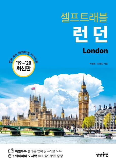 런던 셀프트래블(2019-2020)