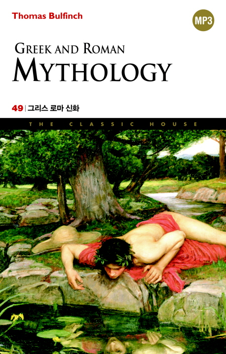 GREEK AND ROMAN MYTHOLOGY(그리스 로마 신화)