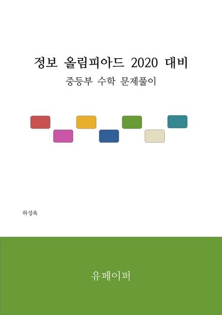 정보 올림피아드 2020 대비 중등부 수학