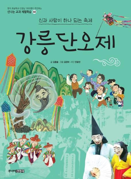 강릉 단오제 : 신과 사람이 하나되는 축제