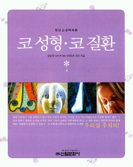 코 성형 코 질환 (청년건강백세 12)