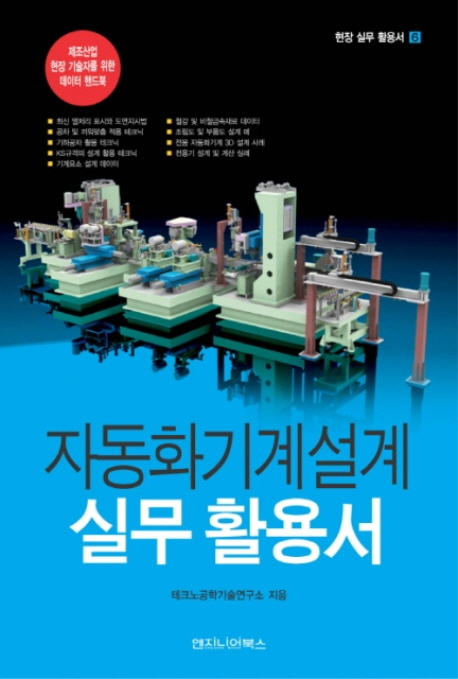 자동화기계설계 실무 활용서