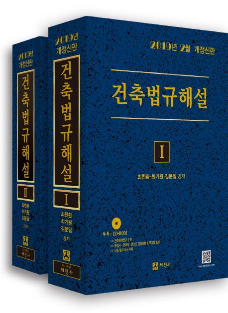 건축법규해설 세트(2019)(개정판)(CD1장포함)(전2권)