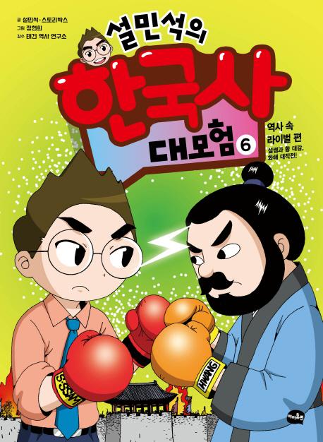 설민석의 한국사 대모험. 6