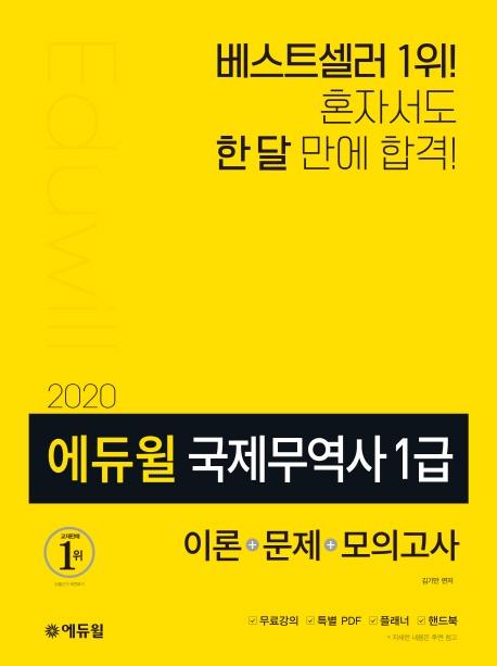 국제무역사 1급: 이론+문제+모의고사(2020)