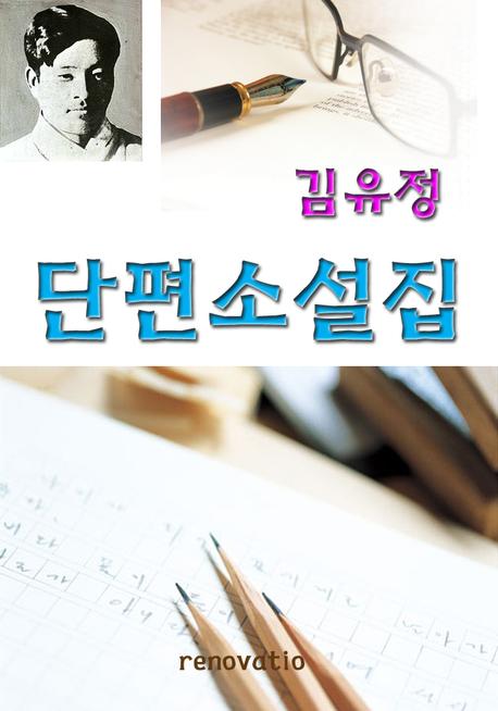 김유정 단편소설집