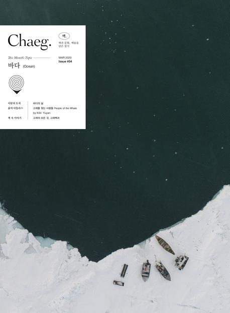 Chaeg 54호
