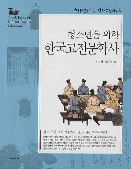한국고전문학사(청소년을 위한)