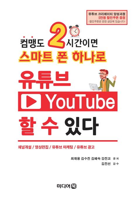 컴맹도 2시간이면스마트 폰 하나로 유튜브 할 수 있다