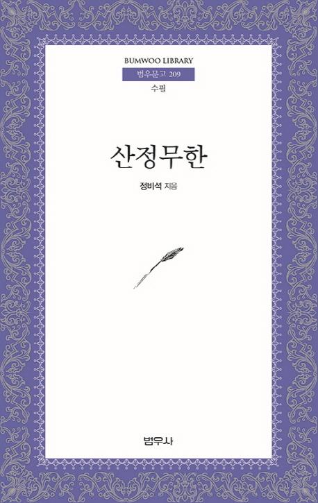 산정무한 (범우문고 209)