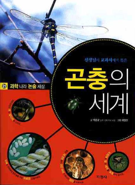 곤충의 세계