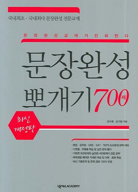 문장완성 뽀개기 700제