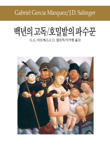 백년의 고독 호밀밭의 파수꾼(세계문학전집 50)