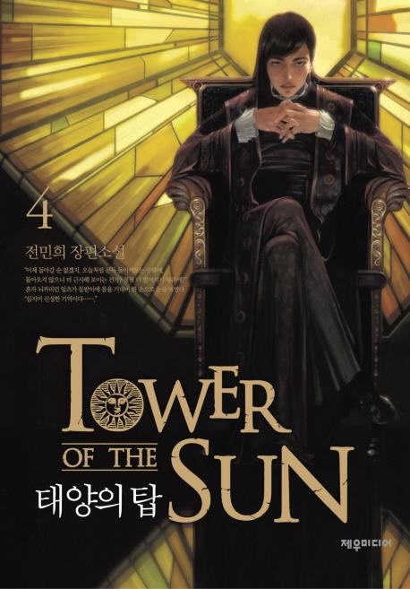 태양의 탑. 4