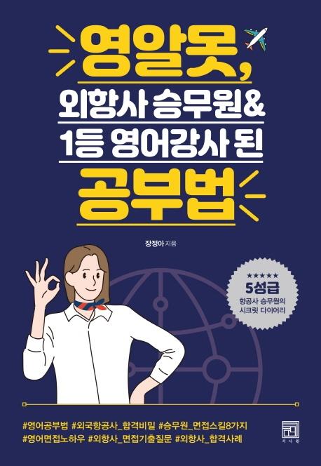 영알못, 외항사 승무원&1등 영어강사 된 공부법
