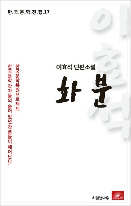 이효석 장편소설 화분(한국문학전집 17)
