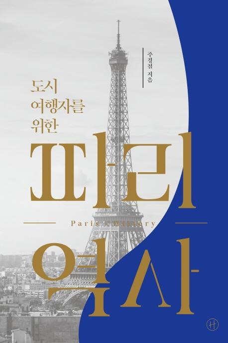 도시여행자를 위한 파리x역사