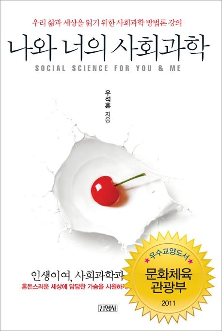 나와 너의 사회과학