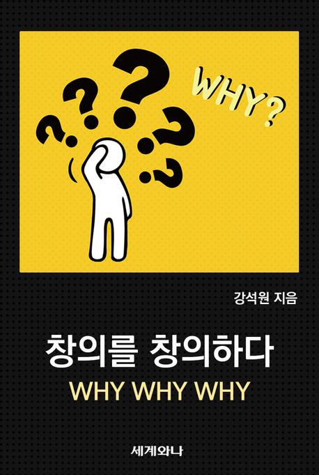창의를 창의하다 : WHY, WHY, WHY