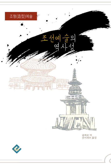조선 예술의 역사성