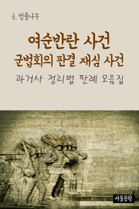 여순반란 사건 군법회의 판결 재심 사건 (과거사 정리법 판례 모음집)