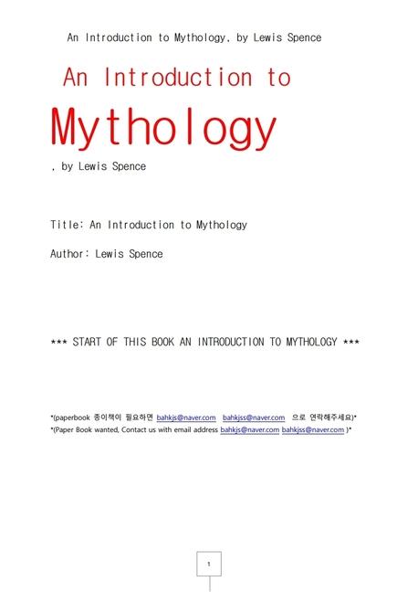 신화의 서설.An Introduction to Mythology, by Lewis Spence