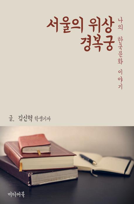 서울의 위상 경복궁 (나의 한국문화 이야기)