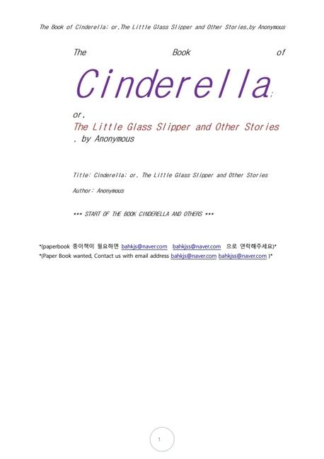 신데렐라와 다른이야기들.Cinderella; or,The Little Glass Slipper and Other Stories,by Anonymous