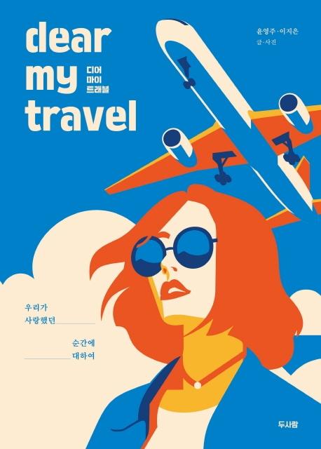 디어 마이 트래블(dear my travel)