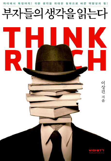 부자들의 생각을 읽는다