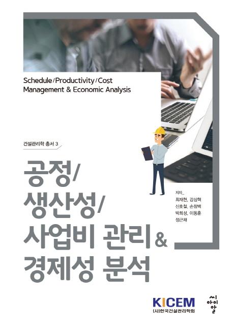 공정/생산성/사업비 관리&경제성 분석