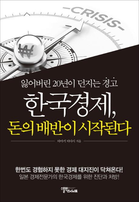 한국경제, 돈의 배반이 시작된다